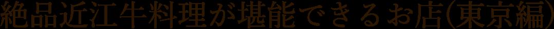 絶品近江牛料理が堪能できる店(東京編)