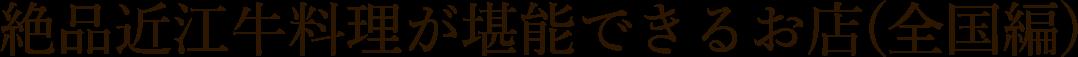 絶品近江牛料理が堪能できる店(全国編)