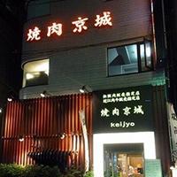 焼肉京城 恵比寿店 外観
