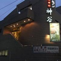 レストラン神谷 外観